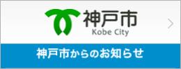神戸市からのお知らせ